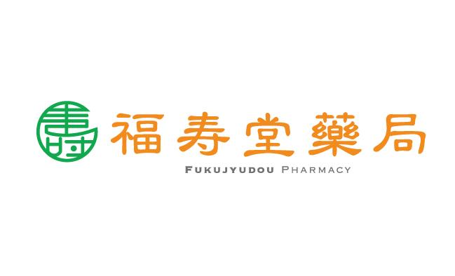 fukujyudou2_logo2016